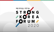 STRONG KOREA Forum 2020